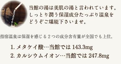 본 여관의 온천은 미백의 온천이라고 불리고 있습니다. 촉촉하고 윤택한 보습 성분이 가득한 온천을 부디 마음껏 즐겨 주십시오. 이부스키 온천은 보습 작용을 느끼게 하는 2종류의 성분 함유량이 전국에서도 상위. 1.메타케이산…본 여관에서는 143.3 mg 2.칼슘 이온…본 여관에서는 247.8 mg