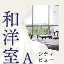 일본/서양식 방 A