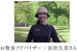 お散歩アドバイザー:宮田久美さん