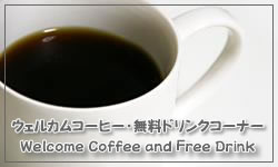 Welcome coffee, free drink corner