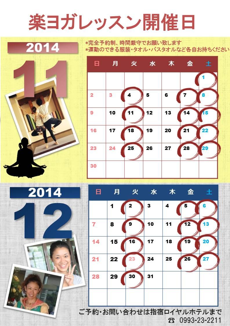 カレンダー11.12月