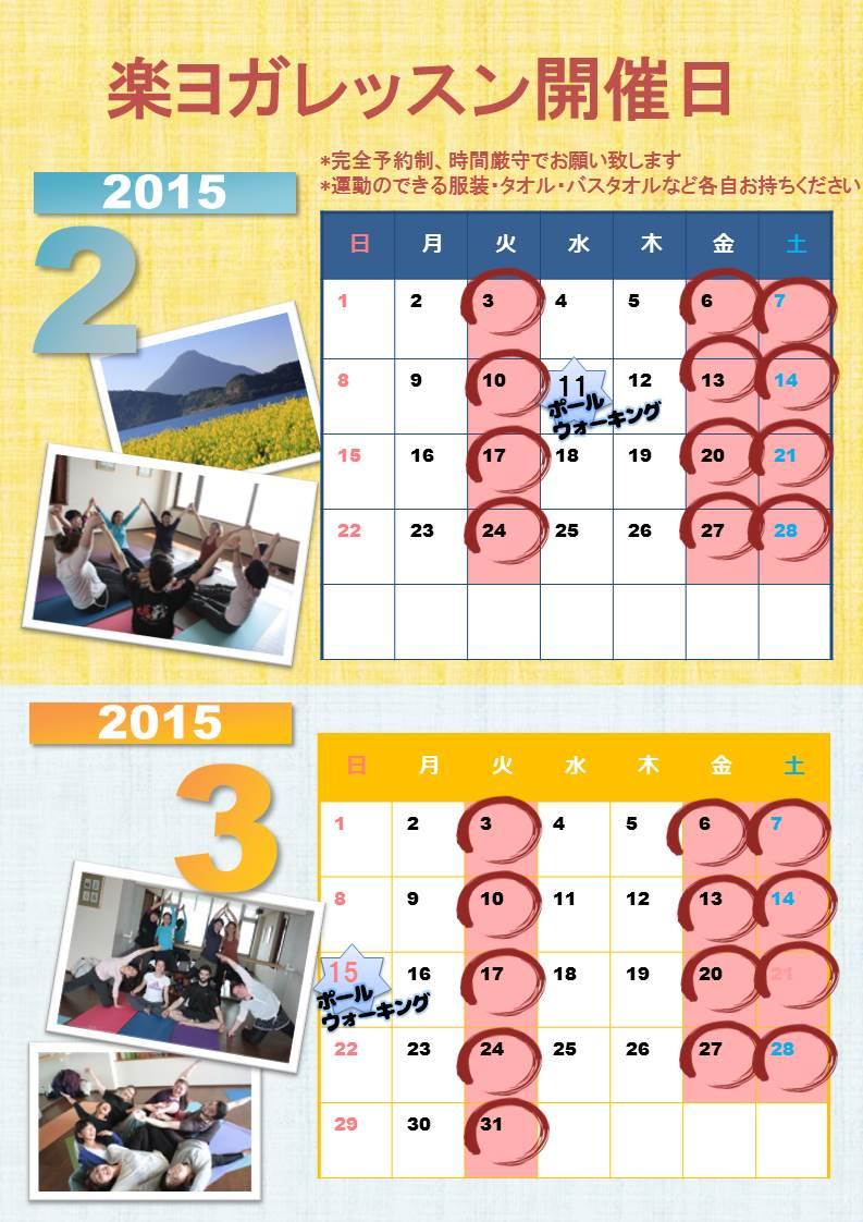 カレンダー2.3月