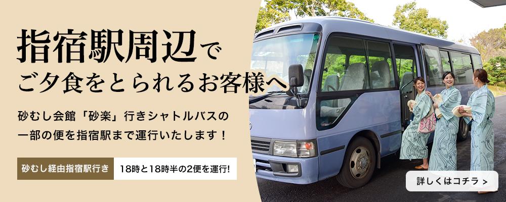指宿駅までの臨時便案内